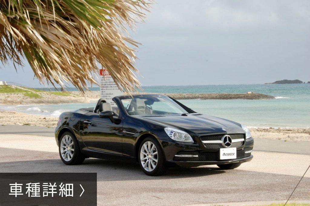 Mercedes Benz SLK 200 BlueEFFICIENCY