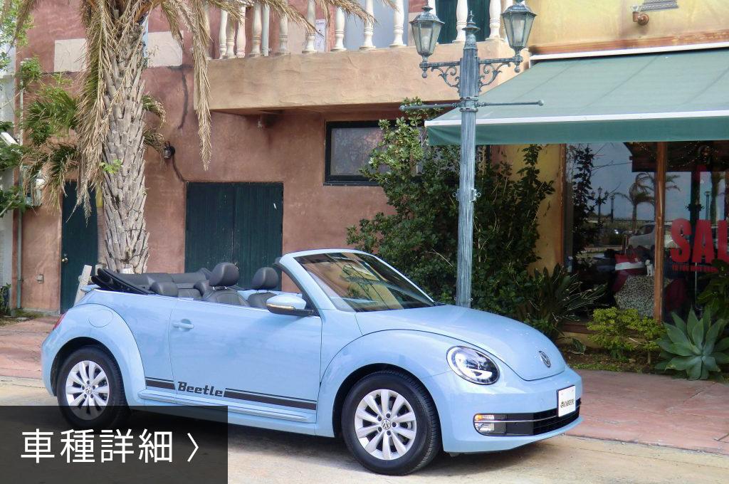 Volks Wagen The Beetle Cabriolet